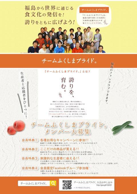 20160908_team-fukusima-flyer
