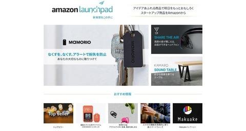 170118_Amazon Launchpad