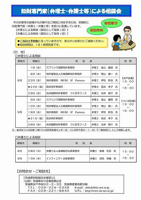 H3008-09chizaisoudan-001-s