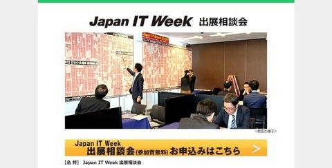 170711_Japan IT Week_02