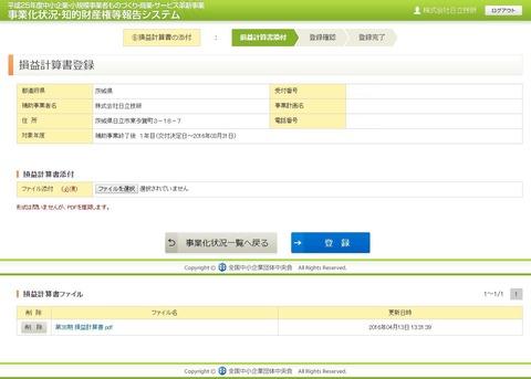 1600413_25mono-StatementOfOperations-Registration