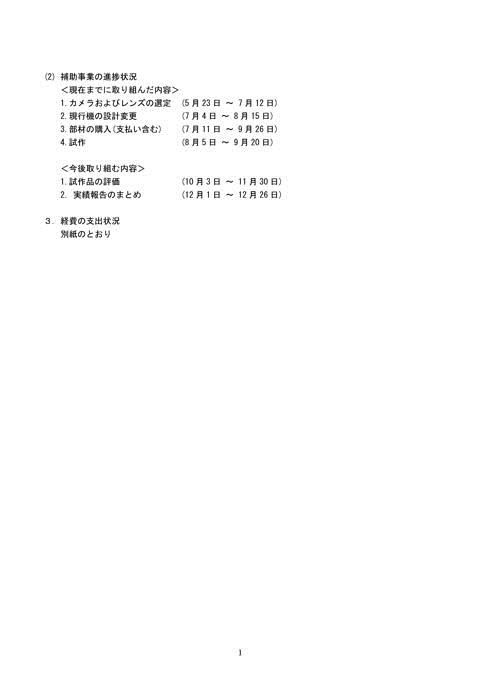補助事業逐次状況報告書_日立技研_-002