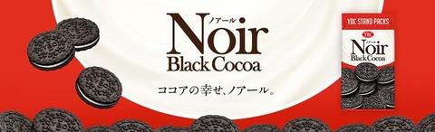 top_slider_noir-s