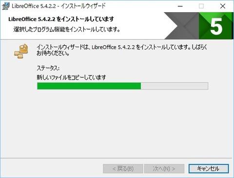 171010_171945_LibreOffice 5422 - インストールウィザード00