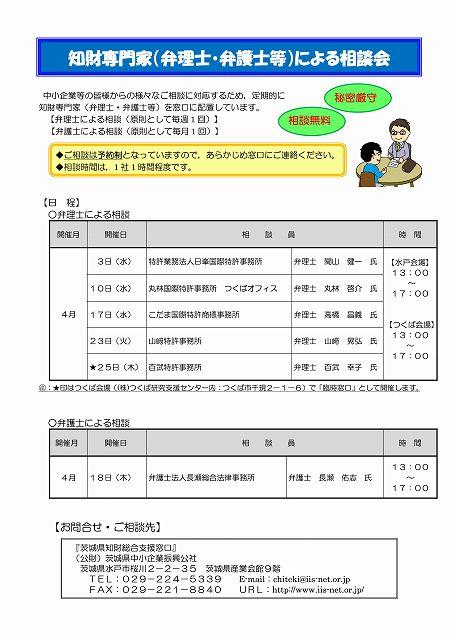 H3104chizaisoudan-01-s