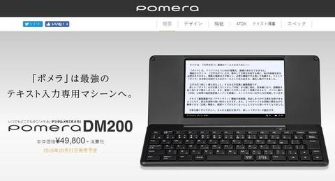 161004_pomera_DM200