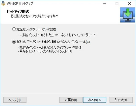 170906_144252_WinSCP セットアップ00