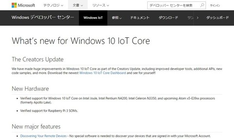 What s new for Windows 10 IoT Core