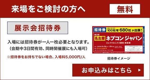 inwn_jp_bnr_enquiries_raijokentou.jpg.rx.image.full.597159020