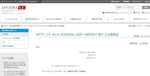 NTTドコモ Wi Fi STATION L 02F