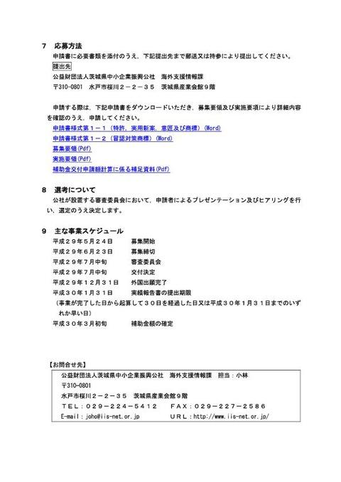 H29bosyu_annai-002