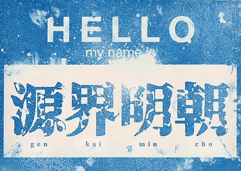 genkai-mincho-tai-font