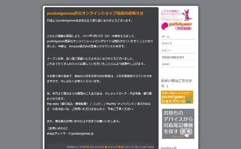 pocketgames PDA秘宝館_