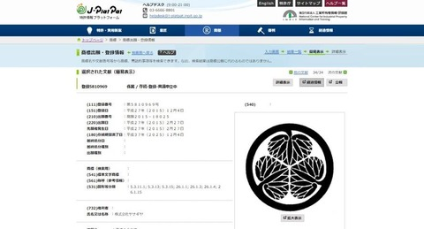170303_特許庁DB