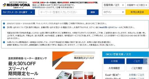 MISUMI VONA   ミスミの総合Webカタログ