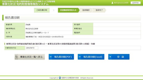 160413_7_25mono-Report-Print-Detail
