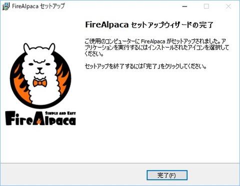 170823_082941_FireAlpaca セットアップ00