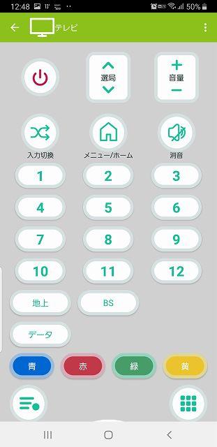 Screenshot_20200220-124815_HE Remote-s