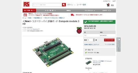170117_Compute module 3 I O
