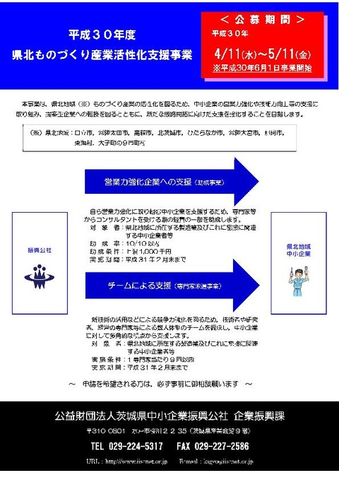 ものづくり支援事業jpg-001