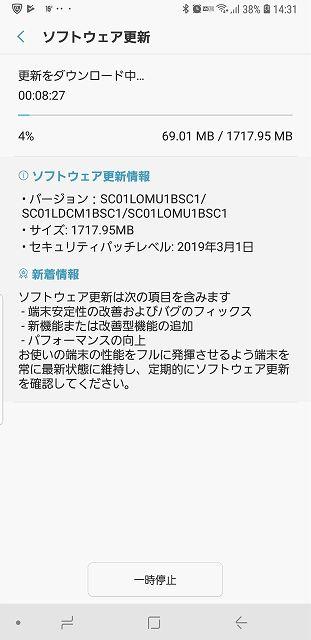Screenshot_20190409-143127_Software update-s