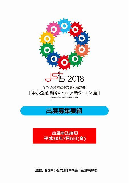 出展募集要綱JSTS2018-s