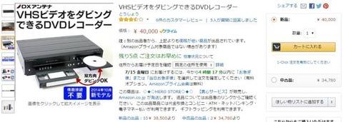 W640Q75_160714_amazon_vhs-dvd