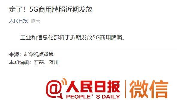 中華人民共和国工業情報化部