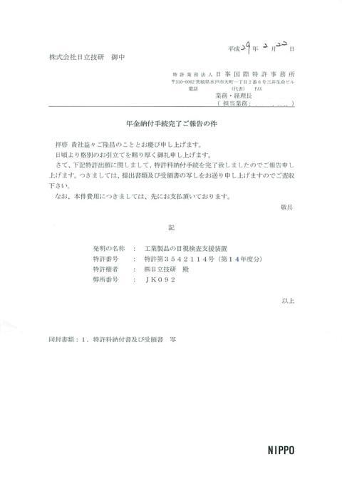 170224 特許第3542114号 年金納付完了-001