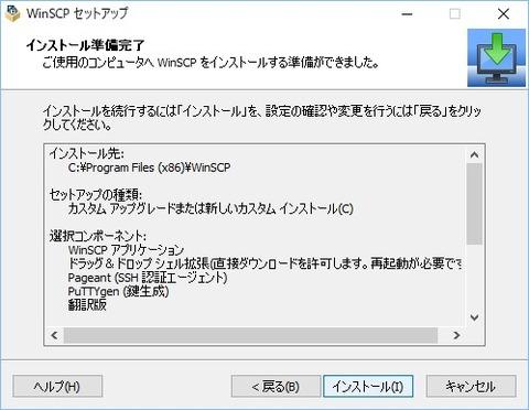 170906_144323_WinSCP セットアップ00