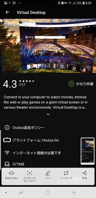 Screenshot_20181203-080927_Oculus-s