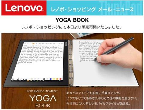 161202_YOGA BOOK 販売再開のご案内