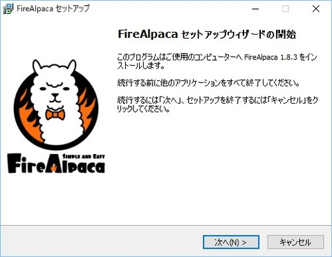 170823_082822_FireAlpaca セットアップ00