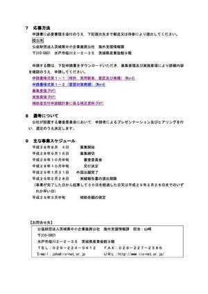 160808_H28gaikokusyutugan_bosyuannai_2nd-002