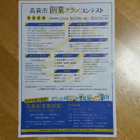 GEAK_20160926_061941