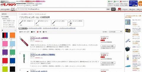 フリクションボール  【通販モノタロウ】-s