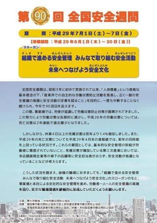anzen_leaflet2017
