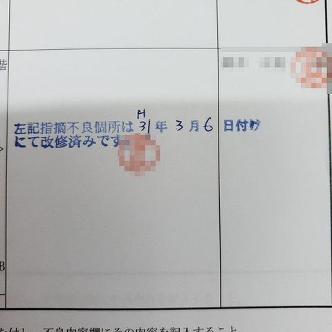 19-03-21-09-49-24-336_photo-s
