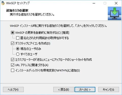 170906_144310_WinSCP セットアップ00