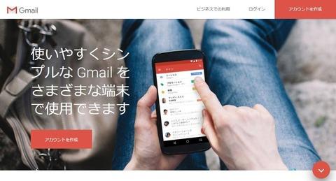 Gmail   Google の無料ストレージとメール
