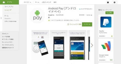 161214_Android Pay_05