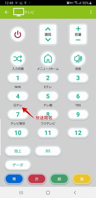 Screenshot_20200220-124802_HE Remote-s