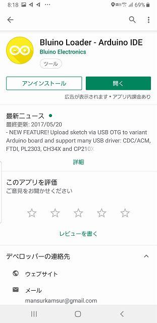 Screenshot_20190717-081811_Google Play Store-s