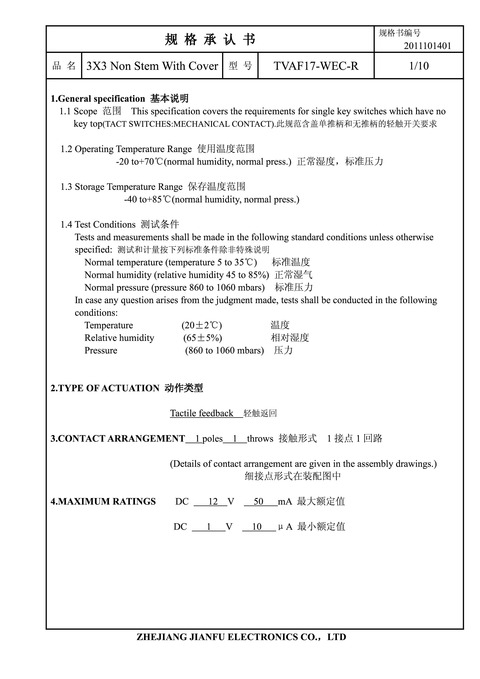 TVAF17-WEC-R-001