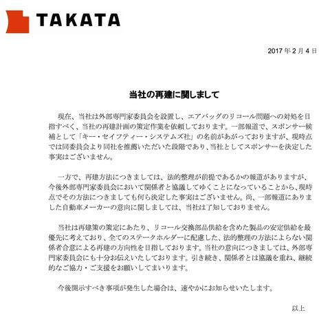 170206_TAKATA