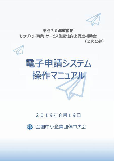電子申請システム操作マニュアル-s