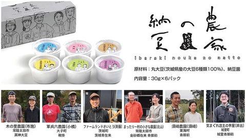 ibarakinoukanonatto_koushiki_info-s