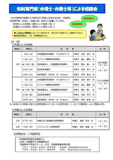 H3002-03chizaisoudan-001