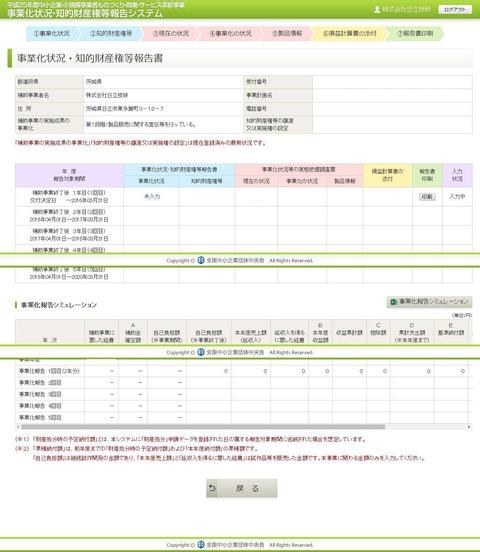 160413_3_25mono-BusinessStateReport-Info1
