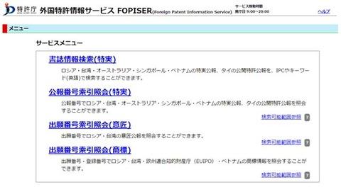 160510_www-foreignsearch-jpo-go-jp